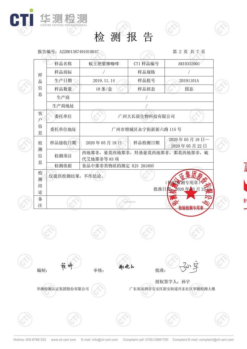 蚁王咖啡功权威检测报告2