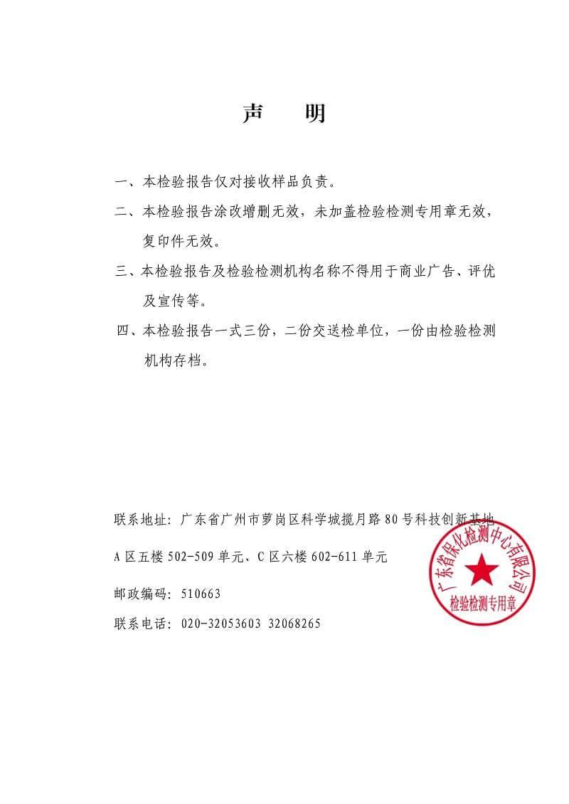 蚁王肌因素权威检测报告第2页