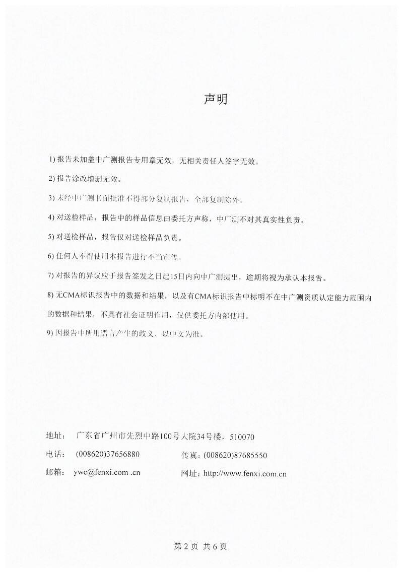 蚁王能量胶权威检测报告第2页